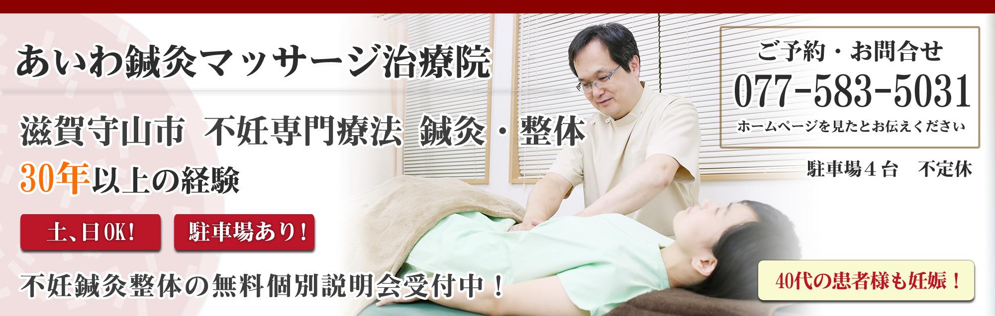 あいわ鍼灸マッサージ治療院